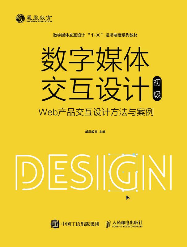 數字媒體交互設計(初級)——Web產品交互設計方法與案例-preview-1