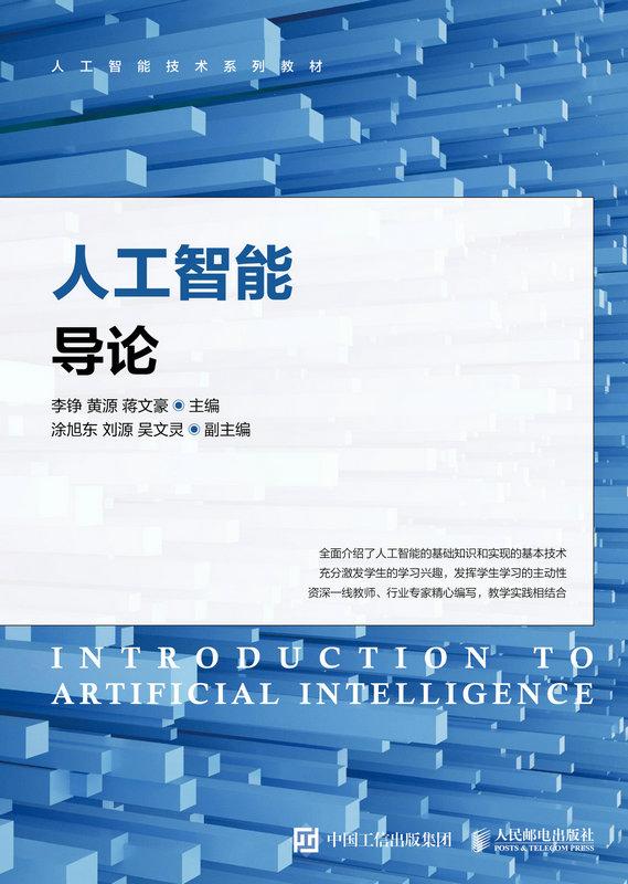 人工智能導論-preview-1