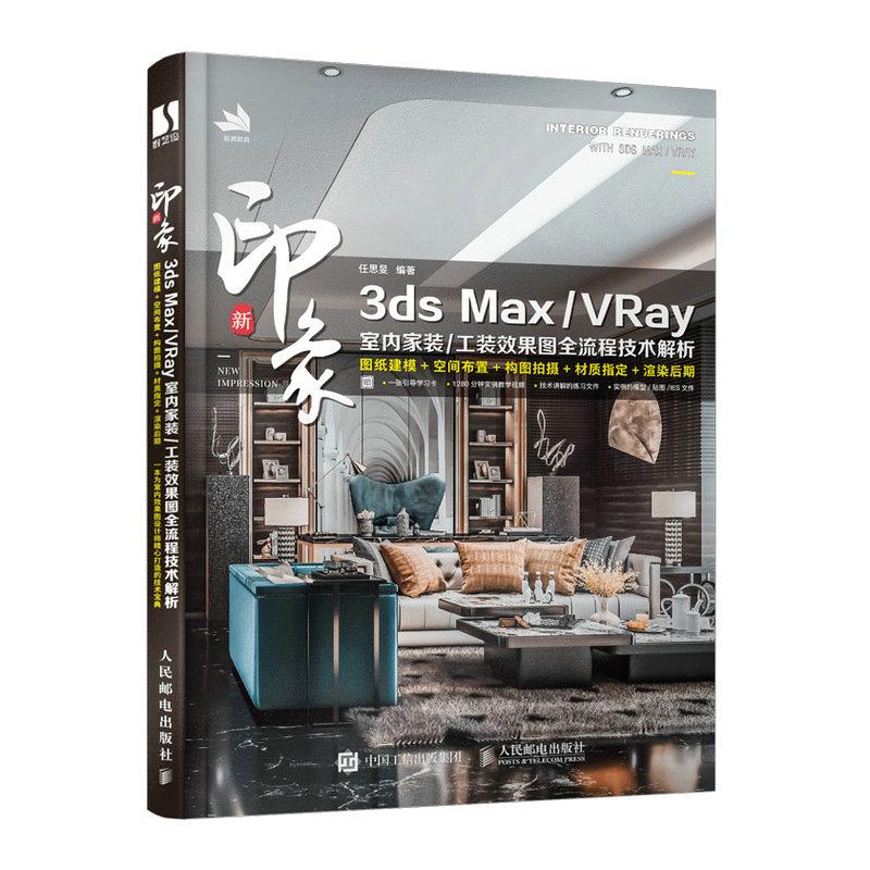 新印象 3ds Max/VRay 室內家裝/工裝效果圖全流程技術解析-preview-2