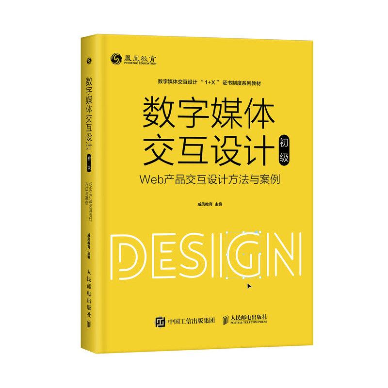數字媒體交互設計(初級)——Web產品交互設計方法與案例-preview-2