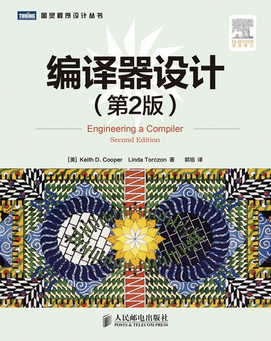 編譯器設計, 2/e (Engineering a Compiler, 2/e)-preview-1