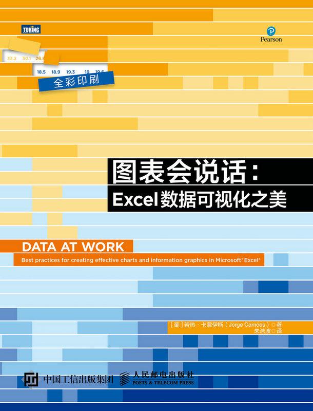 圖表會說話:Excel數據可視化之美-preview-1