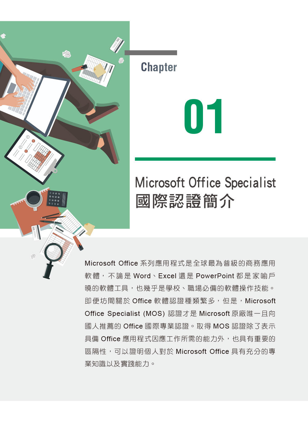 MOS 國際認證應考指南 -- Microsoft Excel Associate|Exam MO-200-preview-1