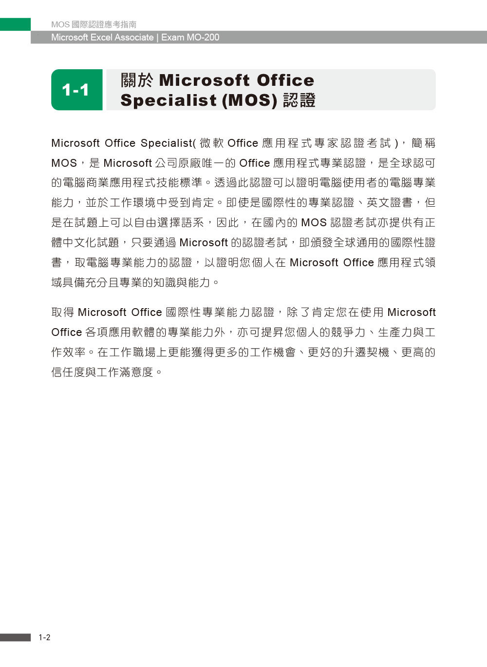 MOS 國際認證應考指南 -- Microsoft Excel Associate|Exam MO-200-preview-2