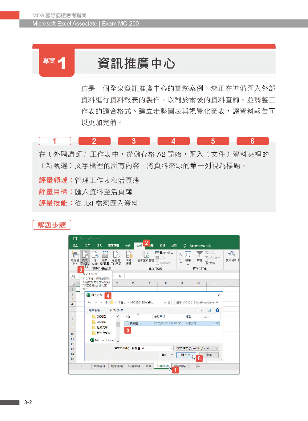 MOS 國際認證應考指南 -- Microsoft Excel Associate|Exam MO-200-preview-8
