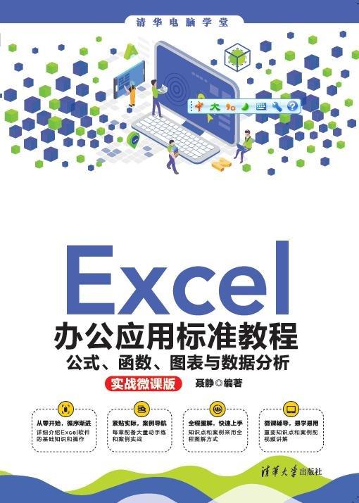 Excel辦公應用標準教程——公式、函數、圖表與數據分析(實戰微課版)-preview-1
