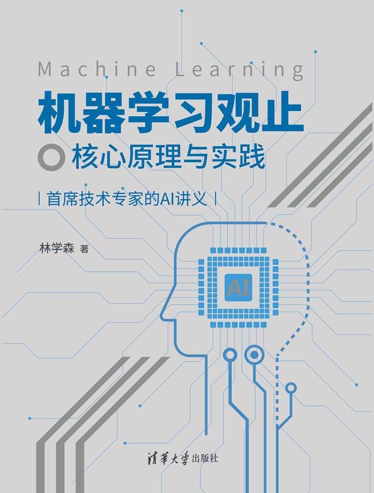 機器學習觀止——核心原理與實踐-preview-1