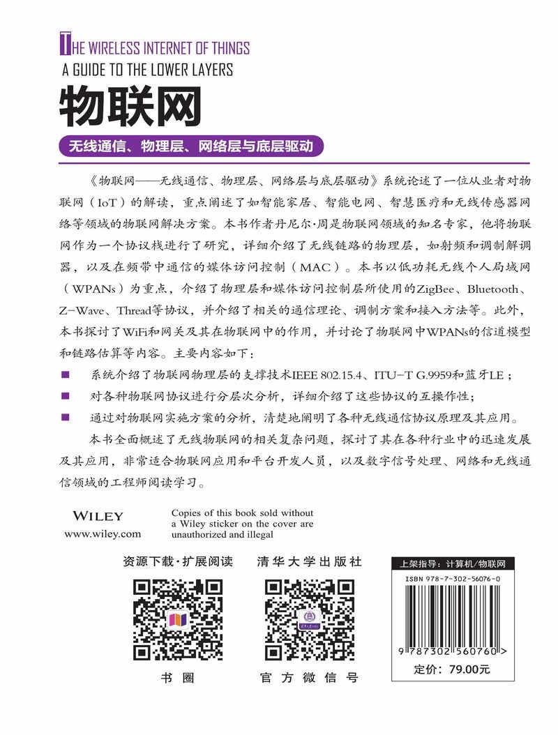 物聯網——無線通信、物理層、網絡層與底層驅動-preview-2