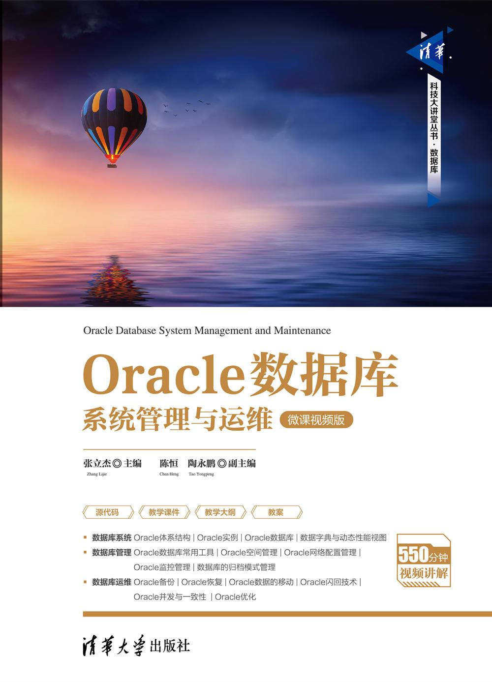 Oracle數據庫系統管理與運維-微課視頻版-preview-1