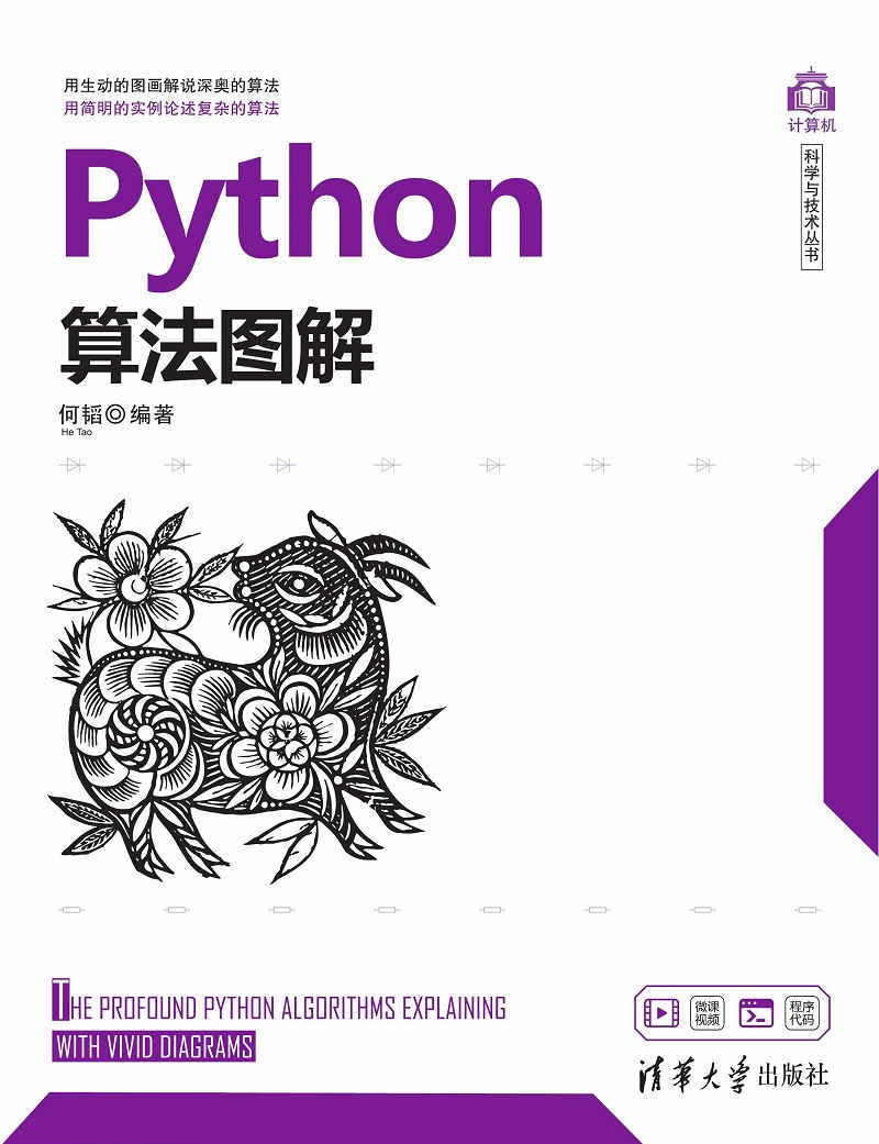 Python算法圖解-preview-1