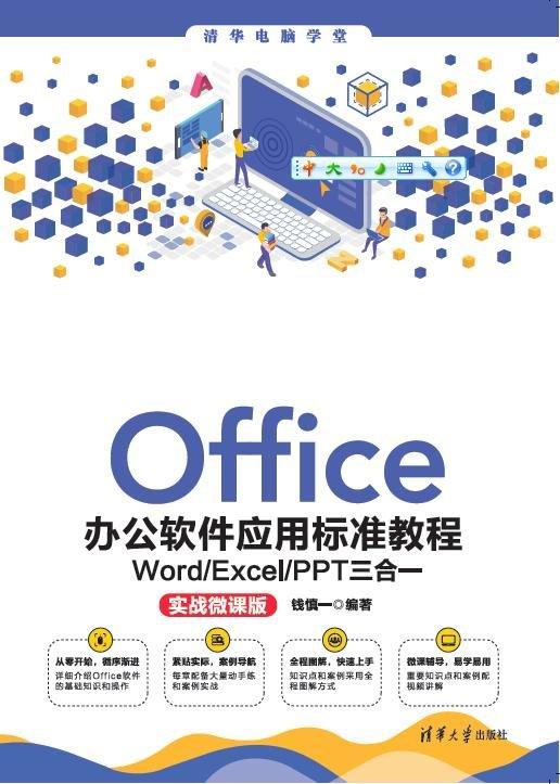Office辦公軟件應用標準教程——Word/Excel/PPT三合一(實戰微課版)-preview-1