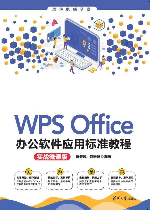 WPS Office辦公軟件應用標準教程(實戰微課版)-preview-1