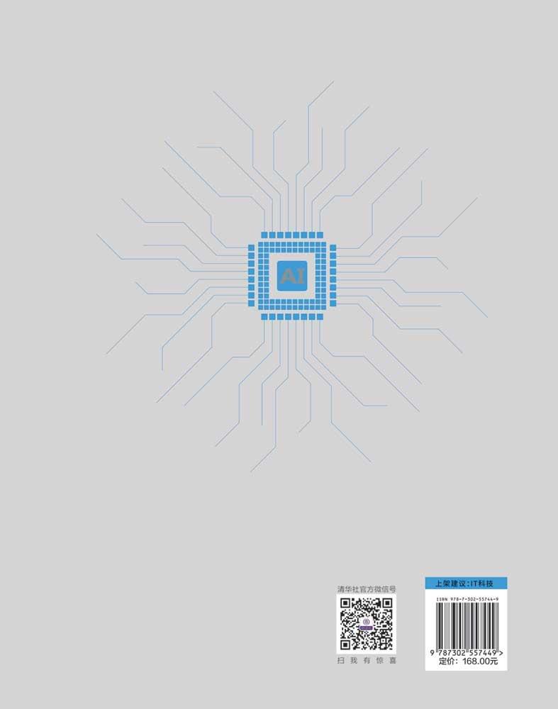 機器學習觀止——核心原理與實踐-preview-2
