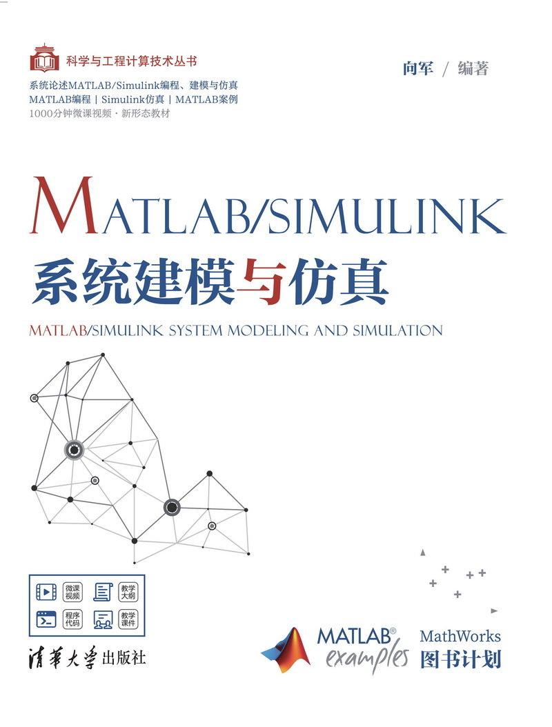 MATLAB/Simulink系統建模與模擬-preview-1