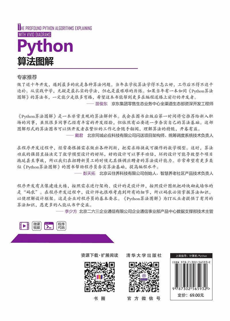 Python算法圖解-preview-2