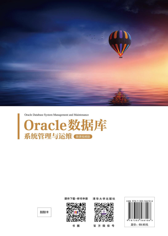 Oracle數據庫系統管理與運維-微課視頻版-preview-2