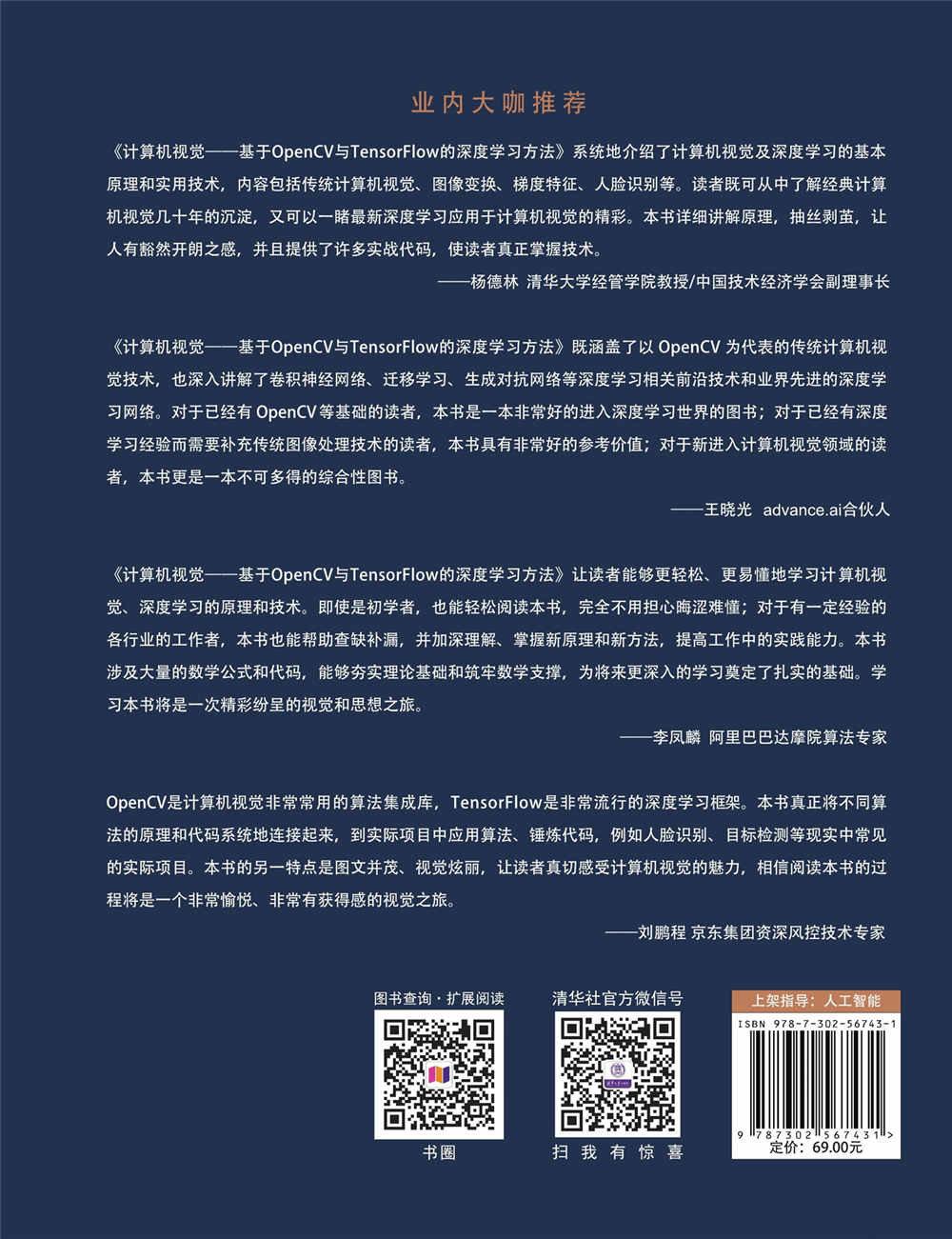 電腦視覺 — 基於 OpenCV 與 TensorFlow 的深度學習方法-preview-2