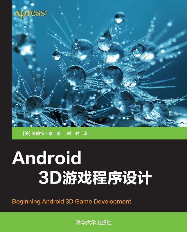 Android 3D游戲程序設計-preview-1