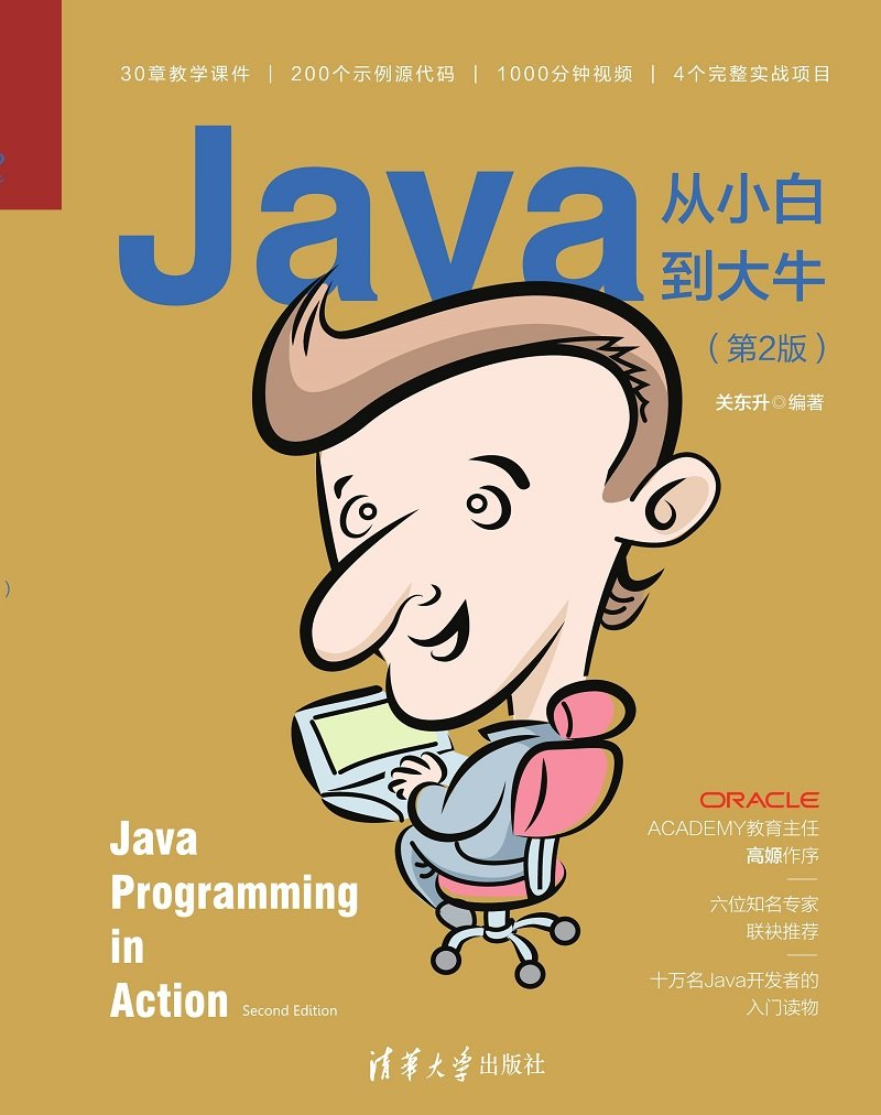 Java從小白到大牛(第2版)-preview-1