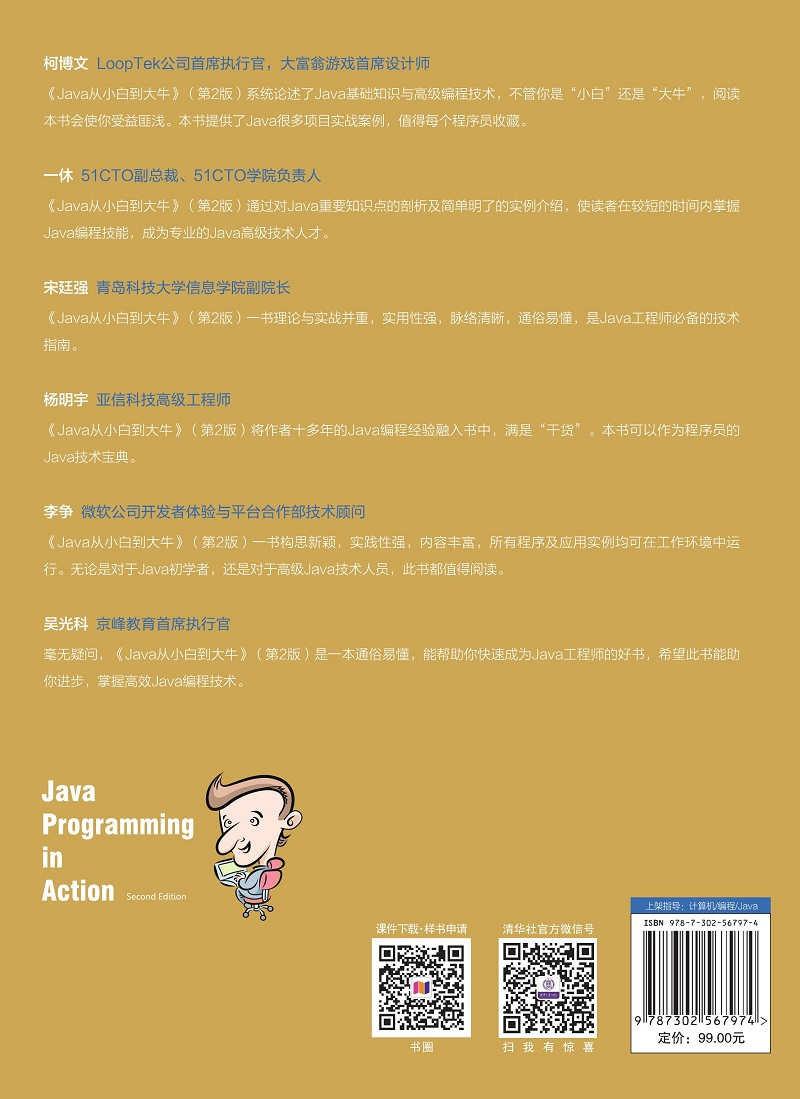 Java從小白到大牛(第2版)-preview-2