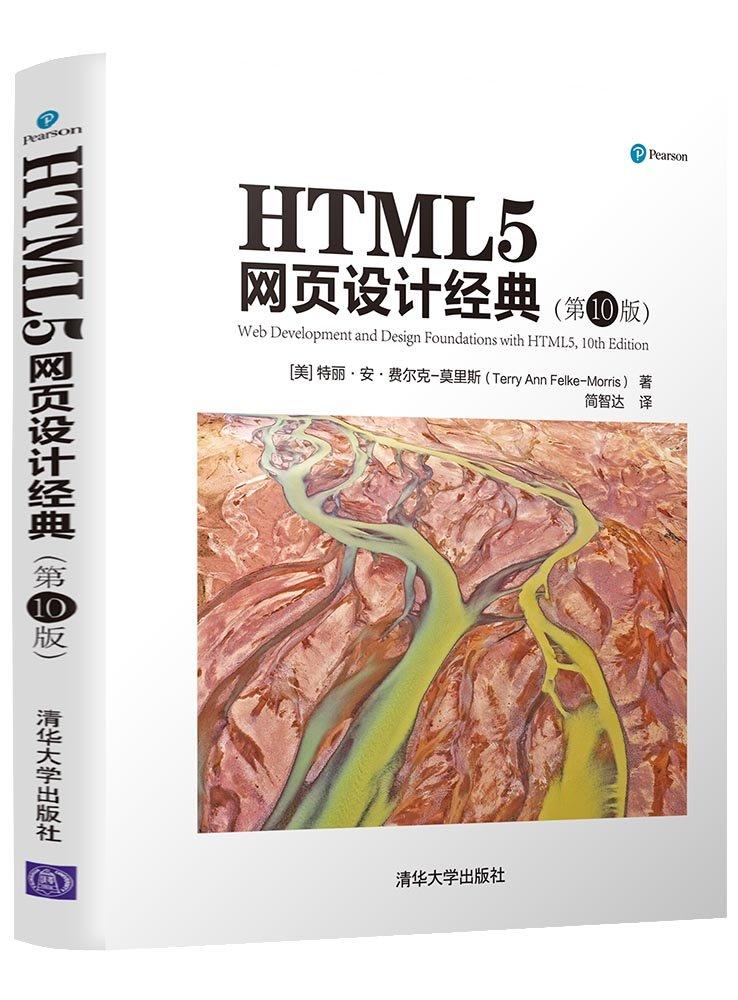 HTML5網頁設計經典(第10版)-preview-1