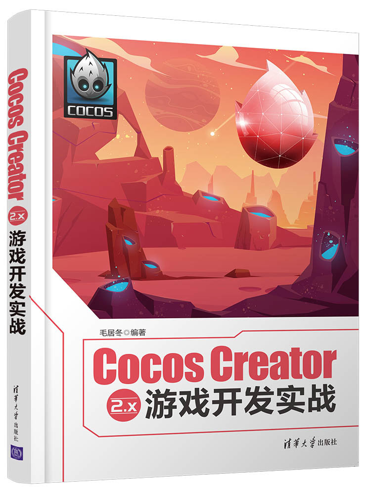 Cocos Creator 2.x 游戲開發實戰-preview-1