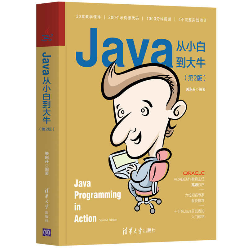 Java從小白到大牛(第2版)-preview-3