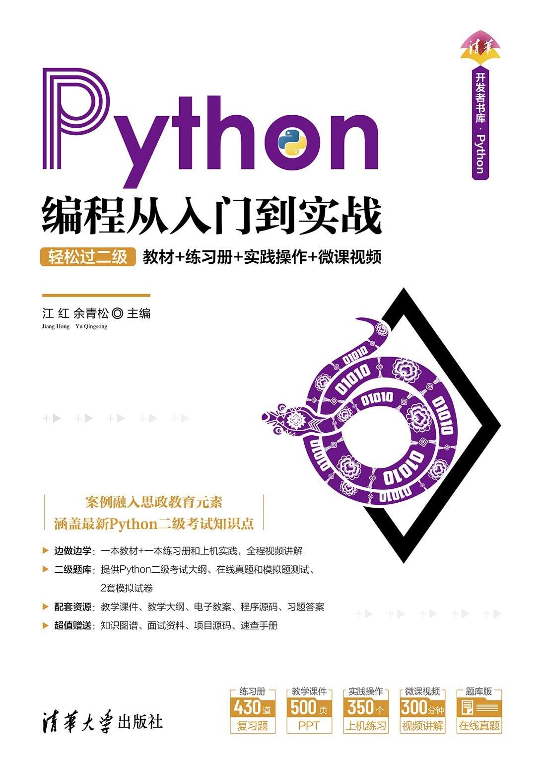 Python編程從入門到實戰-輕松過二級-preview-1