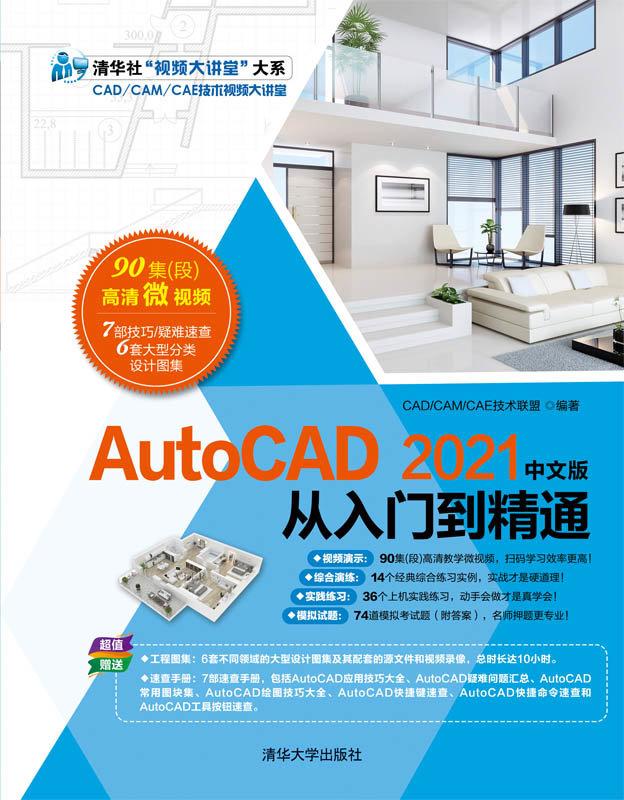 AutoCAD 2021中文版從入門到精通-preview-1