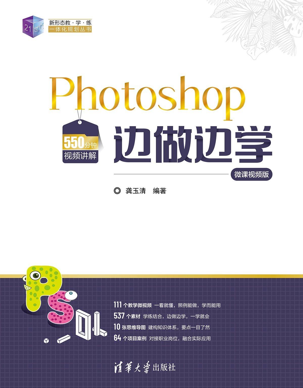 Photoshop邊做邊學(微課視頻版)-preview-1