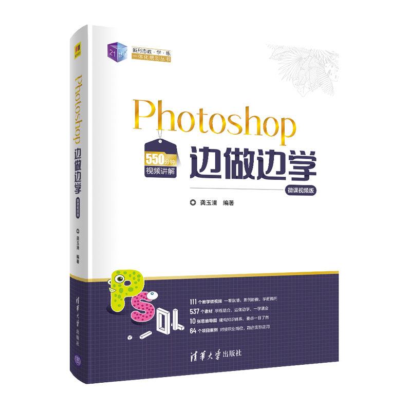 Photoshop邊做邊學(微課視頻版)-preview-3