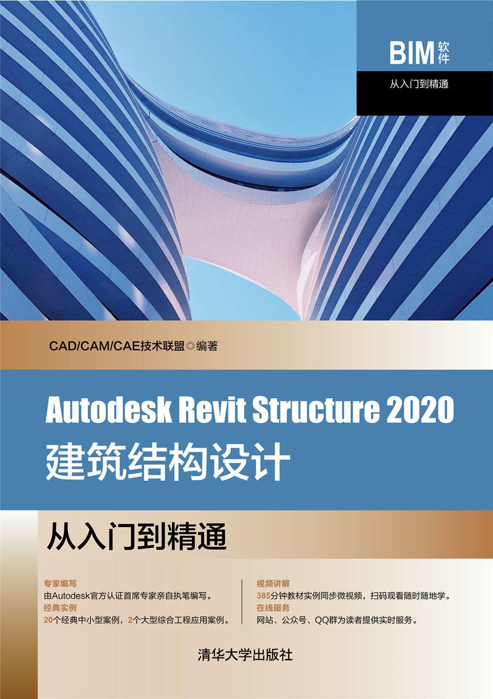 Autodesk Revit Structure 2020 建築結構設計從入門到精通-preview-1