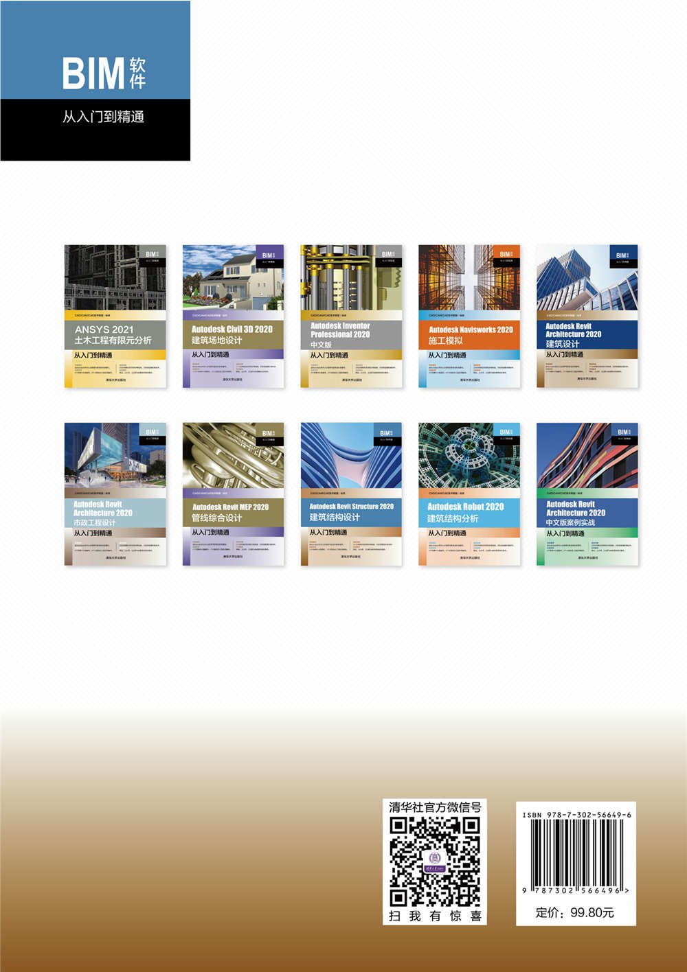 Autodesk Revit Structure 2020 建築結構設計從入門到精通-preview-2