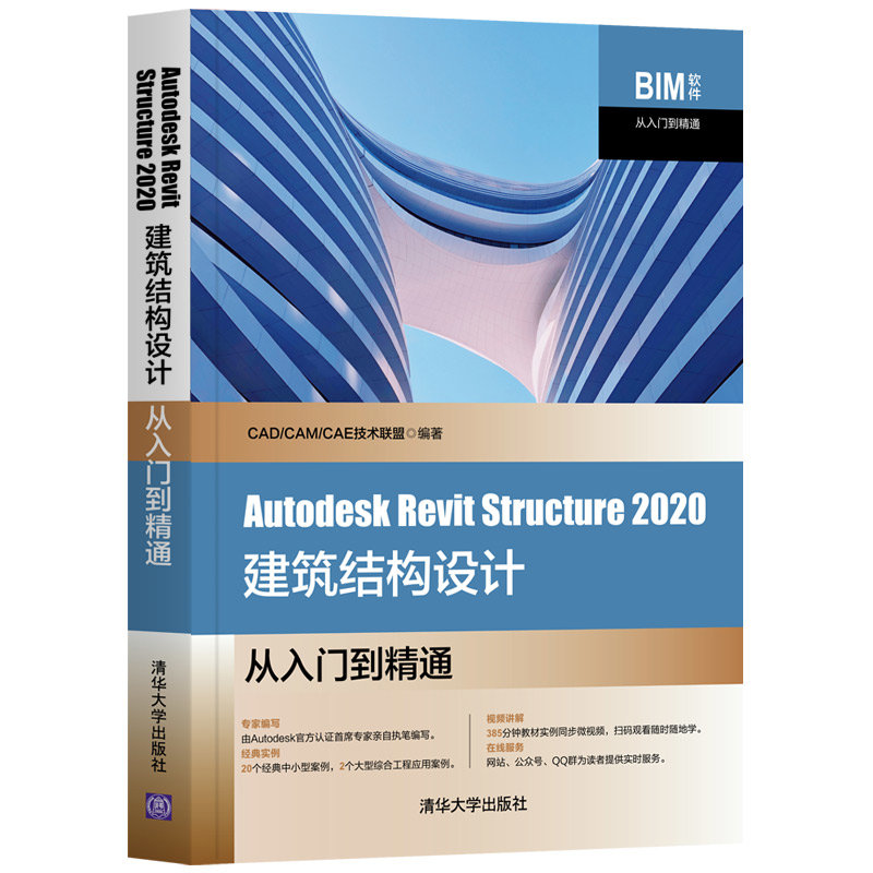 Autodesk Revit Structure 2020 建築結構設計從入門到精通-preview-3