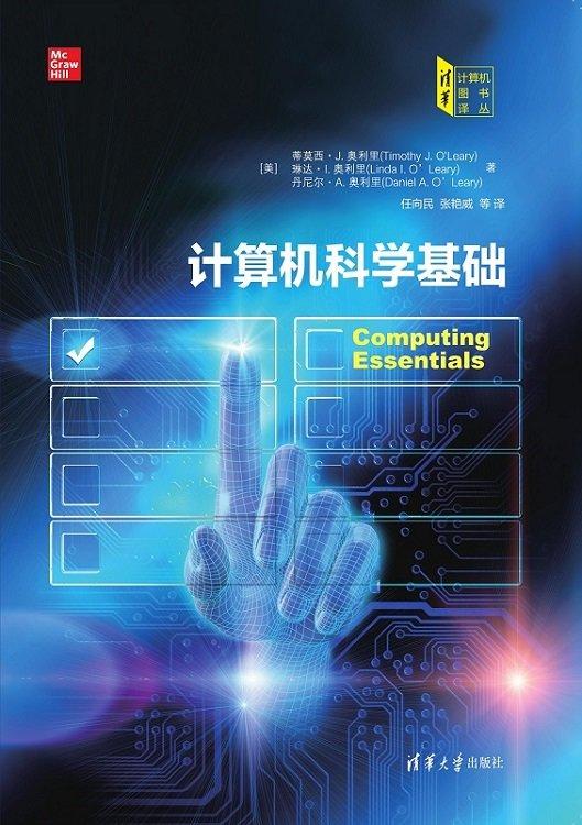 計算機科學基礎-preview-1