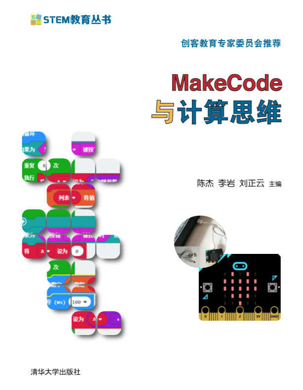 MakeCode與計算思維-preview-1