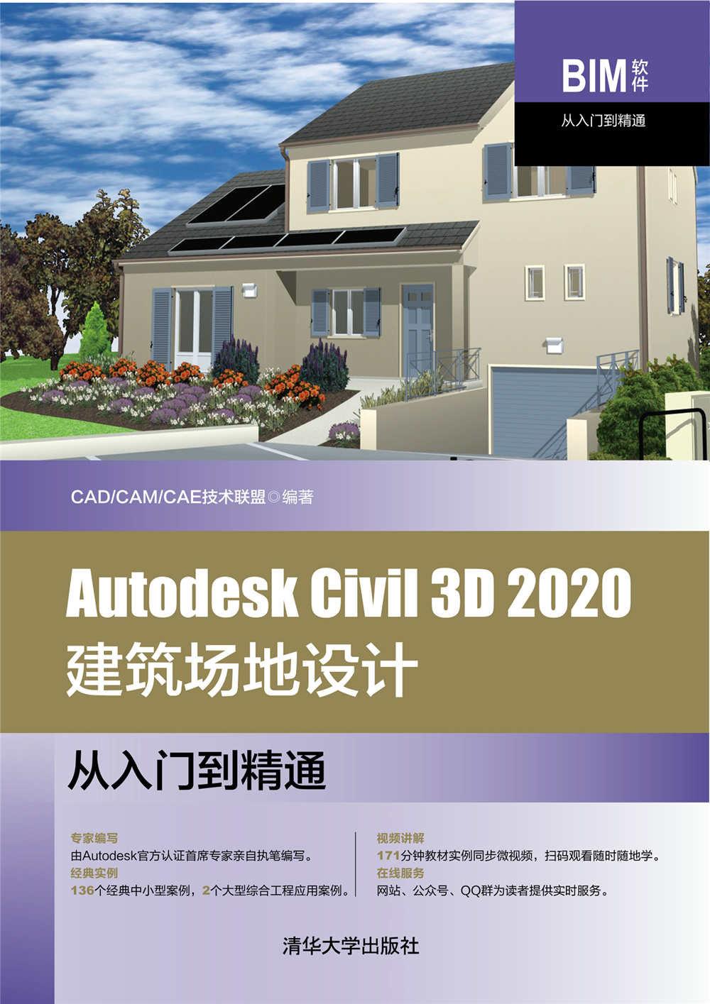 Autodesk  Civil 3D 2020建築場地設計從入門到精通-preview-1