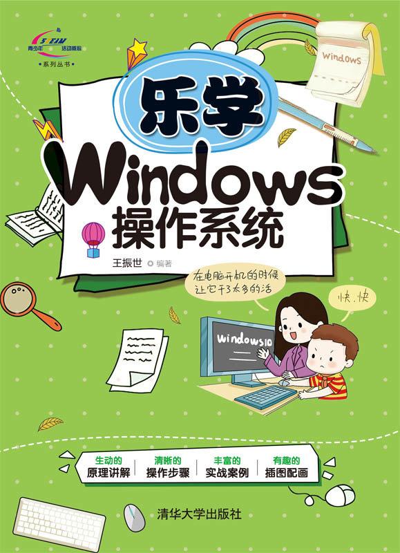 樂學Windows操作系統-preview-1
