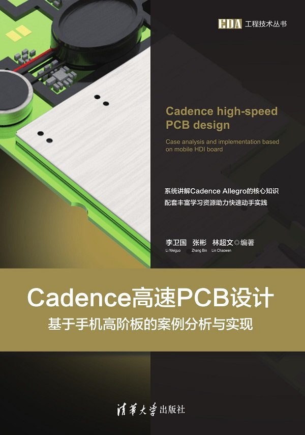 Cadence 高速 PCB 設計-preview-1