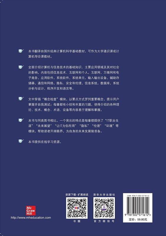 計算機科學基礎-preview-2