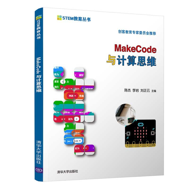 MakeCode與計算思維-preview-3