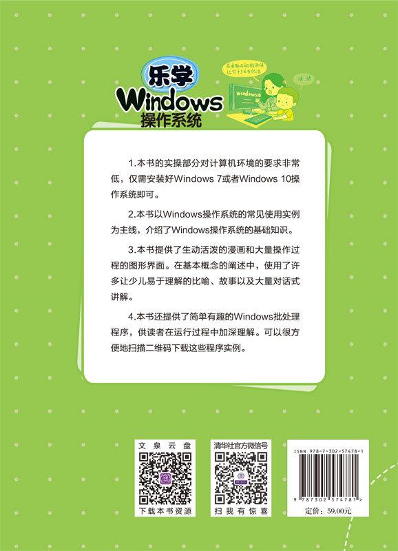 樂學Windows操作系統-preview-2