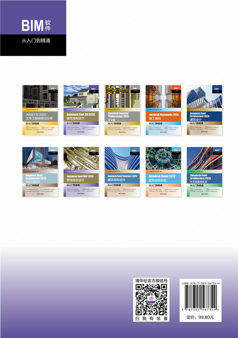 Autodesk  Civil 3D 2020建築場地設計從入門到精通-preview-2
