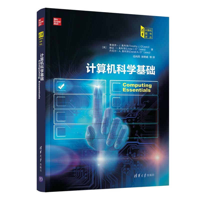 計算機科學基礎-preview-3