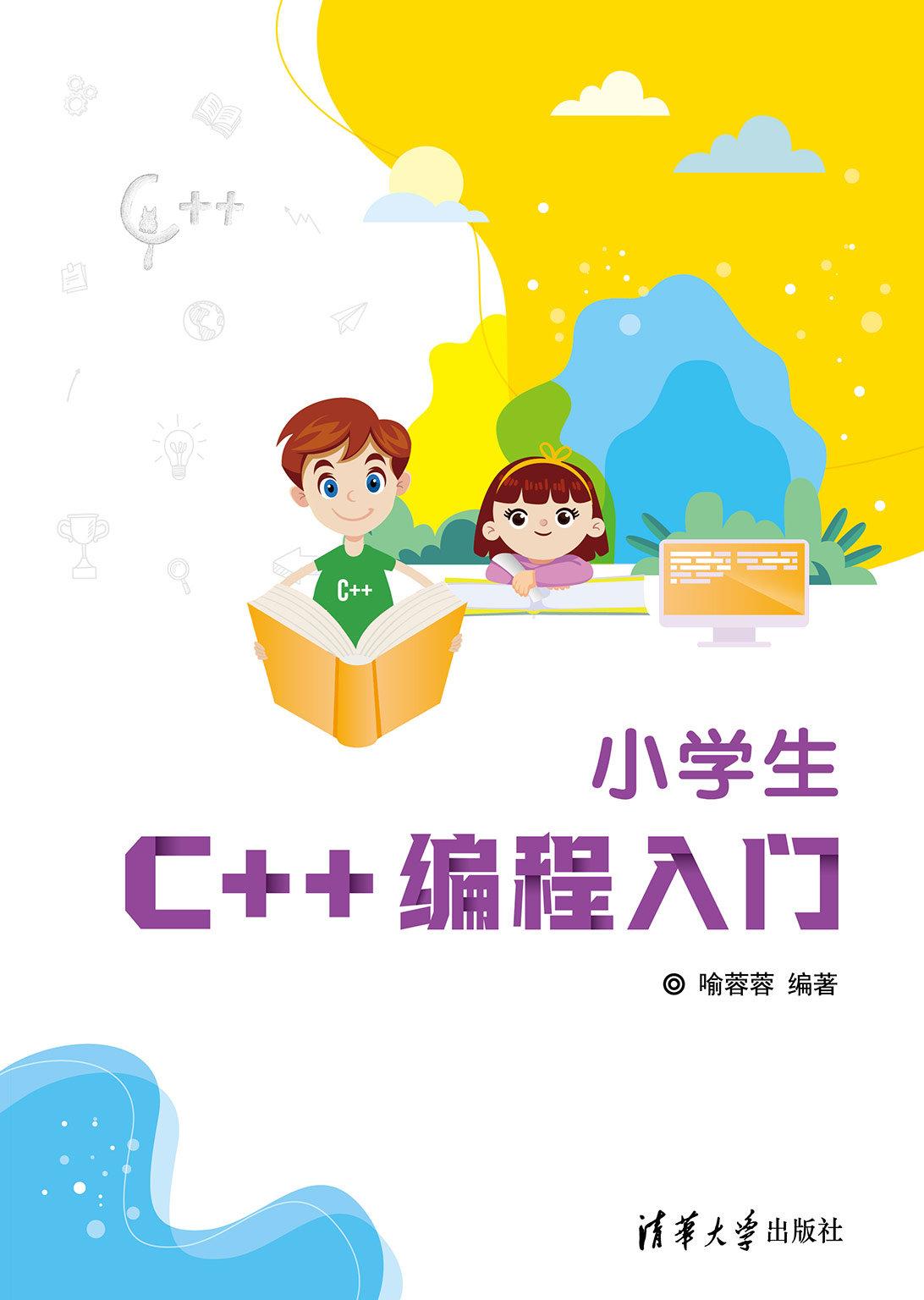 小學生C++編程入門-preview-1