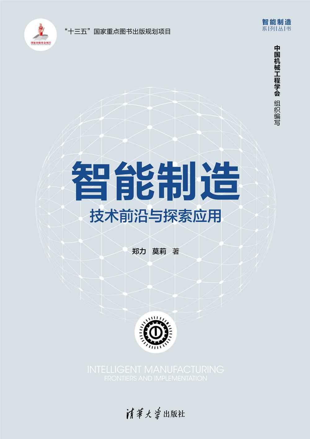 智能製造:技術前沿與探索應用-preview-1