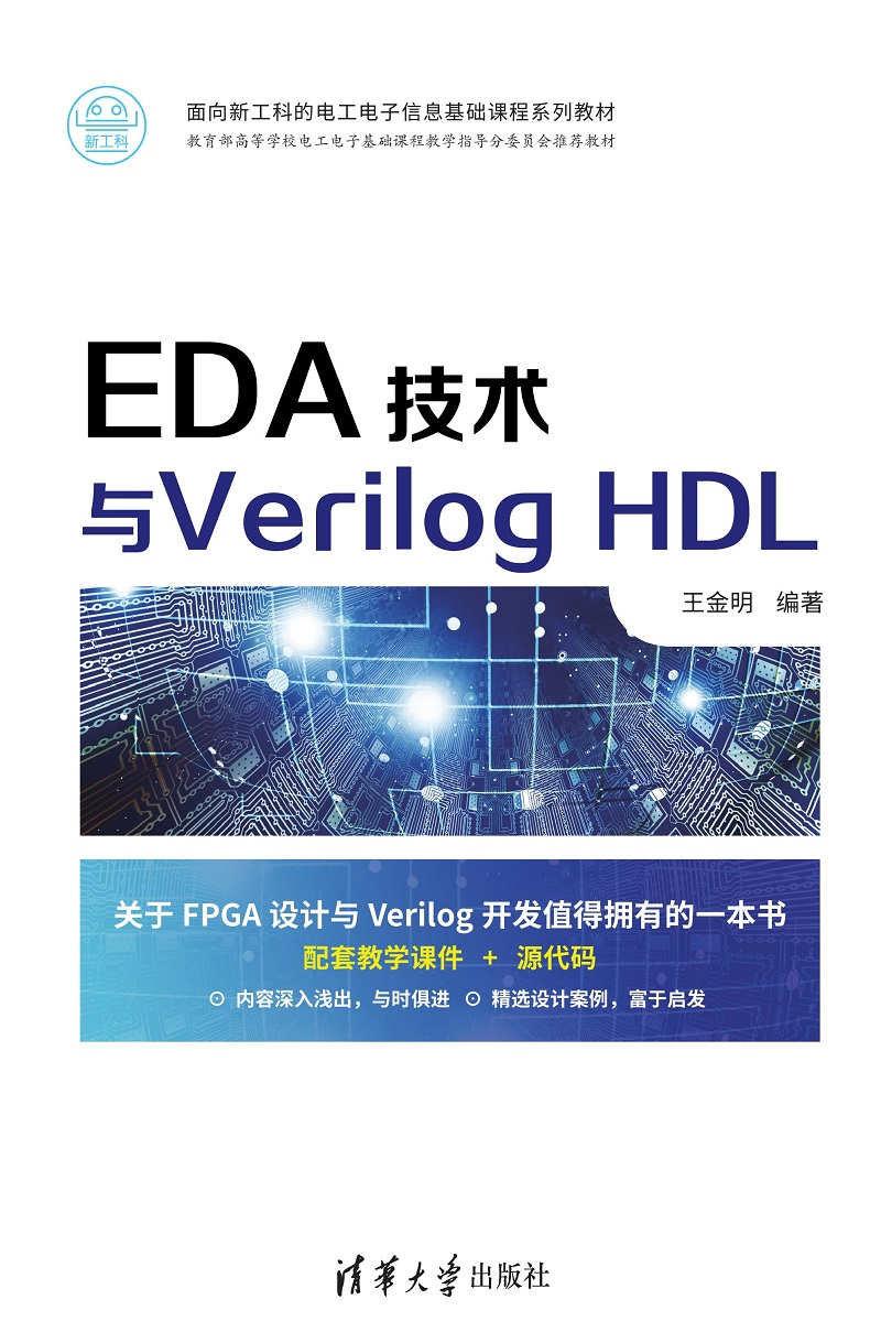 EDA技術與Verilog HDL-preview-1