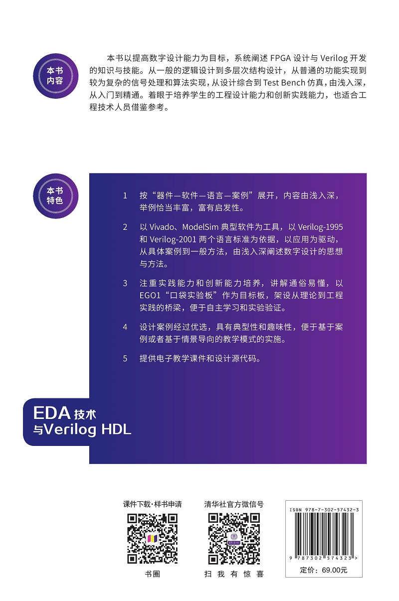 EDA技術與Verilog HDL-preview-2
