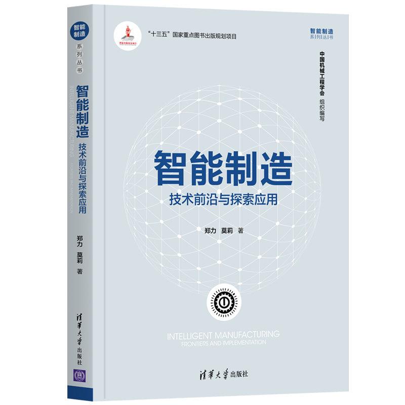 智能製造:技術前沿與探索應用-preview-3