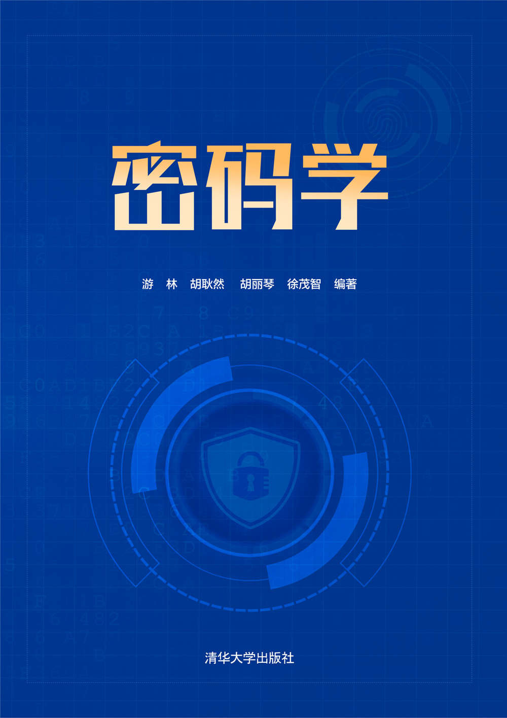 密碼學-preview-1